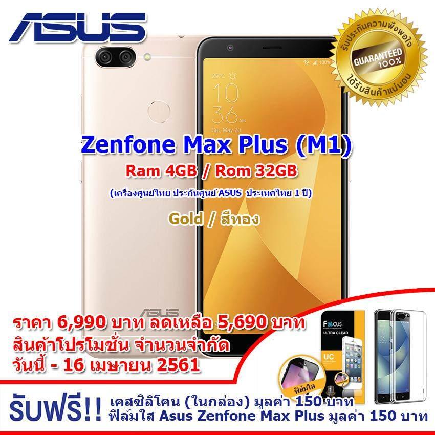 Asus Zenfone Max Plus M1 Zb570Tl เครื่องใหม่ ประกันศูนย์ไทย 1ปี ไทย