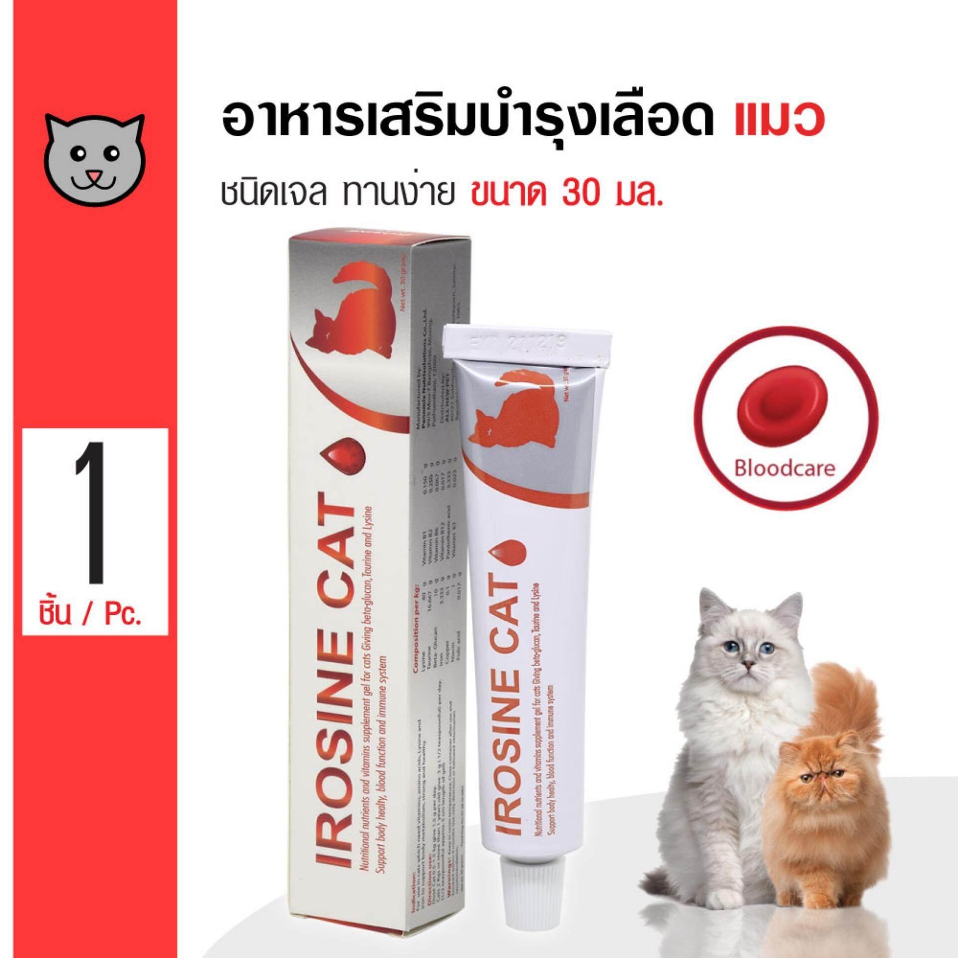 Irosine Cat อาหารเสริมแมว วิตามินบำรุงเลือดแมว ป้องกันโรคโลหิตจาง สำหรับแมวทุกวัย (30 กรัม/ชิ้น)