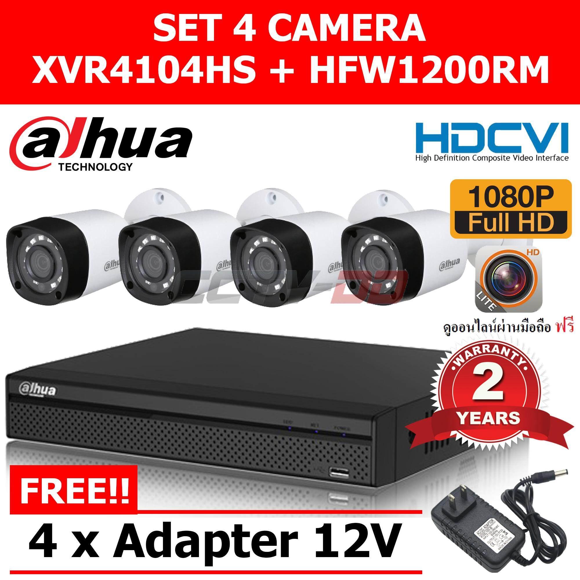 กล้องวงจรปิด DAHUA ชุดกล้อง 4 ตัว 2 ล้านพิกเซล XVR4104HS + HFW1200RM