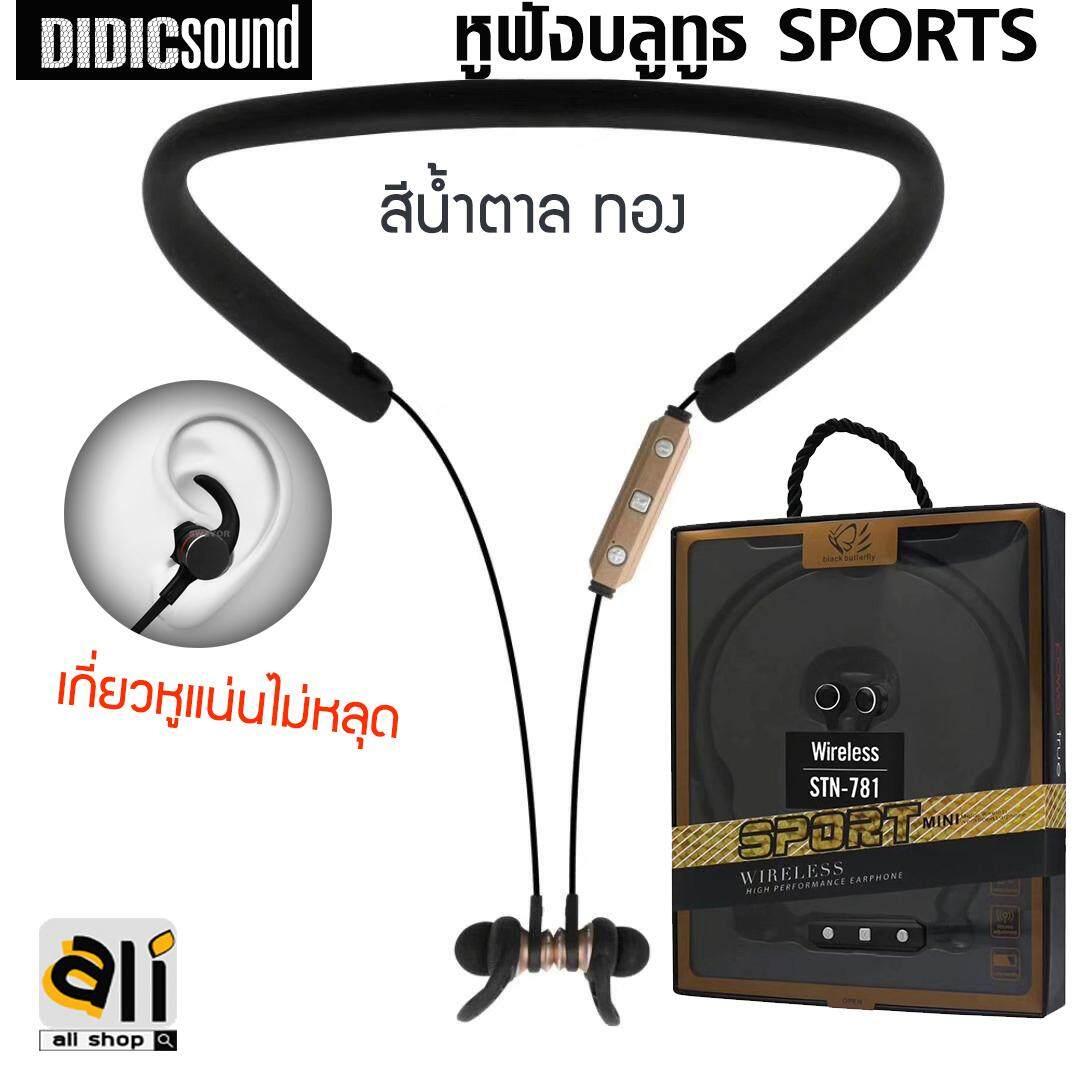 Didic Sound หูฟังออกกำลังกายแนวสปอร์ต แบบคล้องคอ ไม่เจ็บหู  รุ่น Stn781.