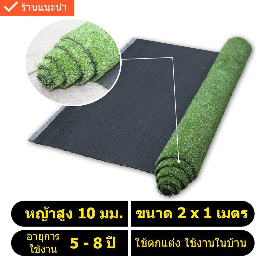 หญ้าเทียม ใบหญ้ายาว 10 มม. ขนาด 2 X 1 เมตร Artificial Grass 1 Cm. 2 X 1 M. รุ่น X10.