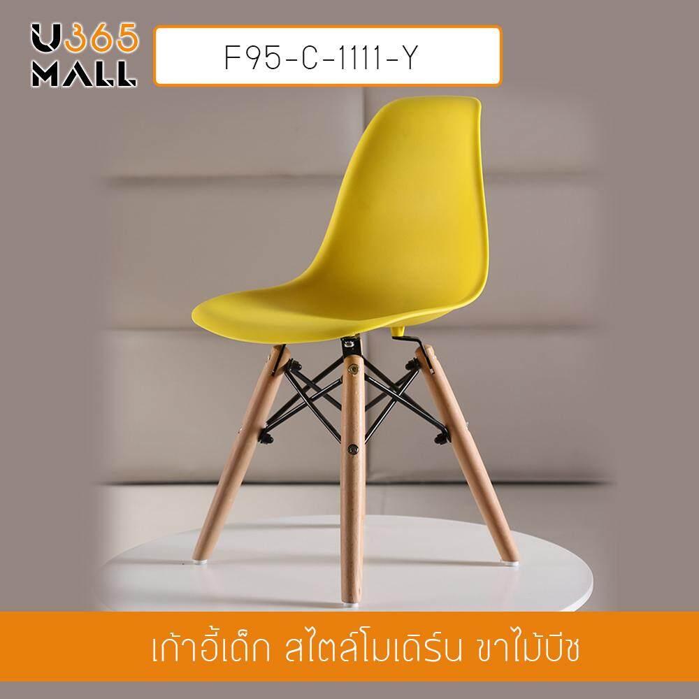 เช่าเก้าอี้ โคราช Eames Plastic Chair เก้าอี้ เก้าอี้นั่งพลาสติก เก้าอี้ขาไม้บีช (สำหรับเด็ก) ขนาด 30x27x58 cm.