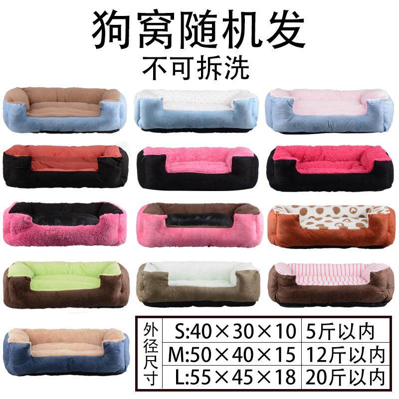 One-Piece Non-Washable Pet Bed By Taobao Collection.