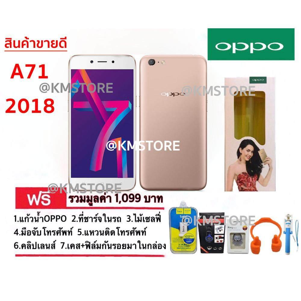 โปรโมชั่น Oppo A71 2018 Gold ทอง ของแถมได้จริงตามภาพ Oppo