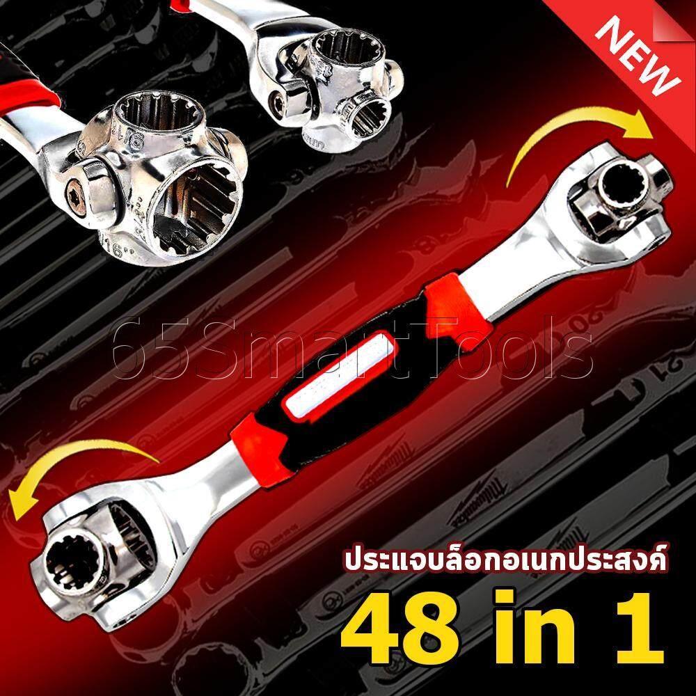 Universal Wrench ประแจอเนกประสงค์ 48 In 1.