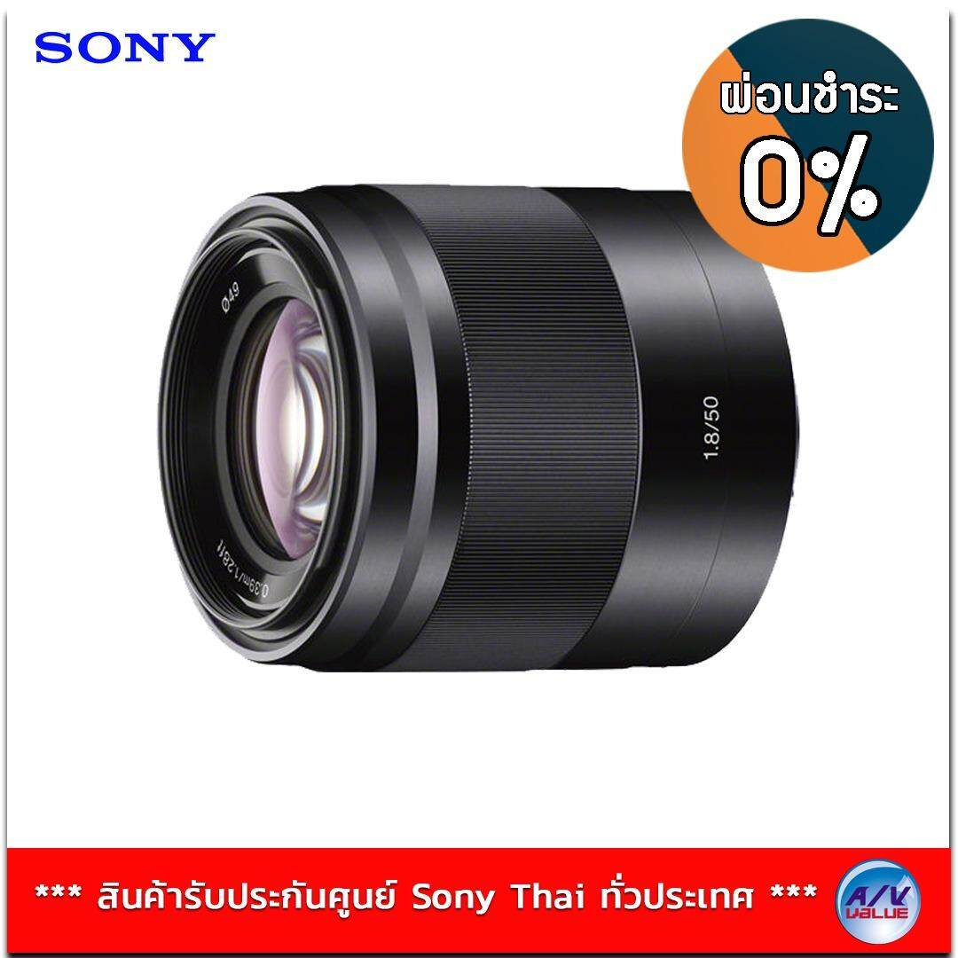 ขาย ซื้อ Sony E Mount Lens Sel50F18 Oss Black 10เดือน