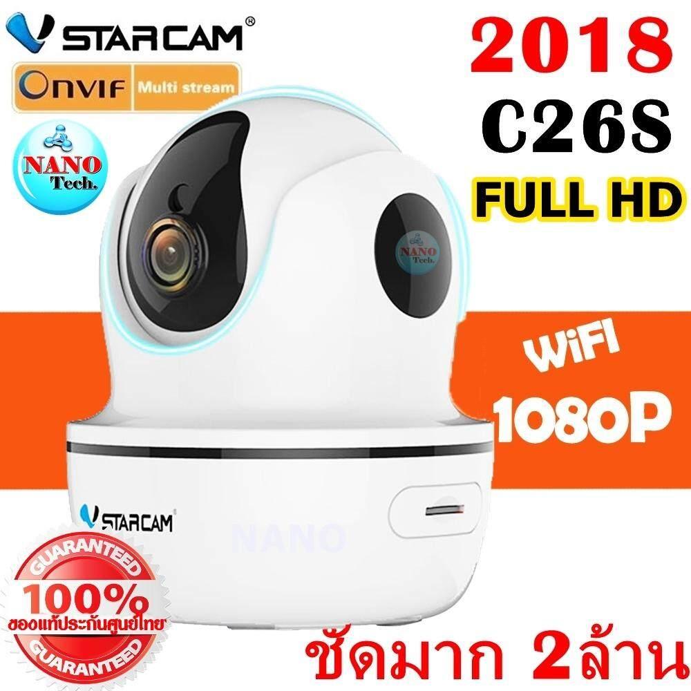 VStarCam กล้องวงจรปิดไร้สาย WiFi IR-Cut P/T IP Camera 1080P รุ่น D26S  เป็นรุ่น C26S ปี2018
