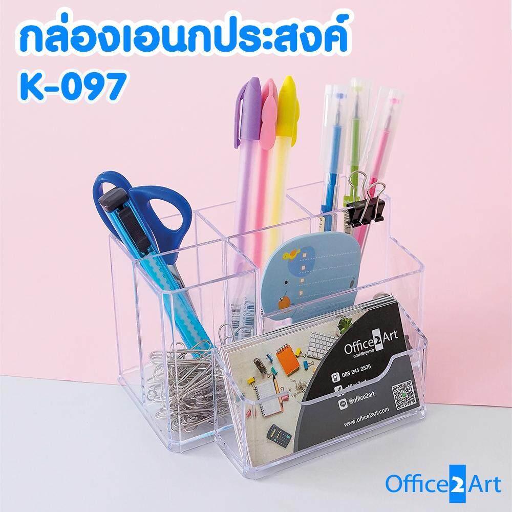 Office2art กล่องอเนกประสงค์ กล่องใส่ปากกา กล่องใส่นามบัตร สีใส รุ่น K-097  .
