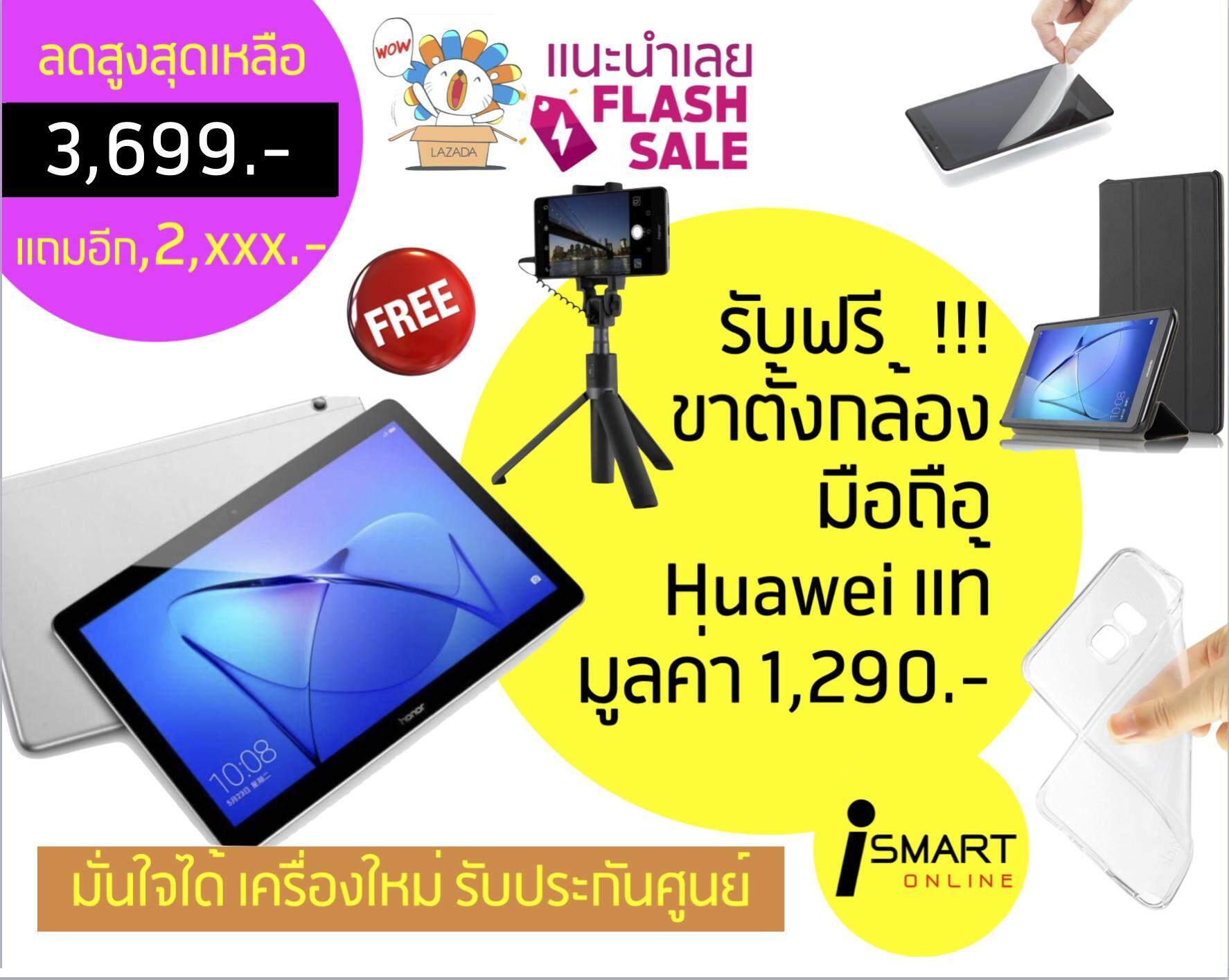 Huawei mediapad T3 แท้ศูนย์ ลดเหลือ 3,699 บาท เพียงกดโค๊ต ismart10 แถมอีก 2,xxx.- รับฟรีเคสแท้ มูลค่า 990 บาท+ฟิล์มแท้+ขาตั้งกล้องพร้อมไม้เซลฟี่ในตัว มูลค่า 1290.-