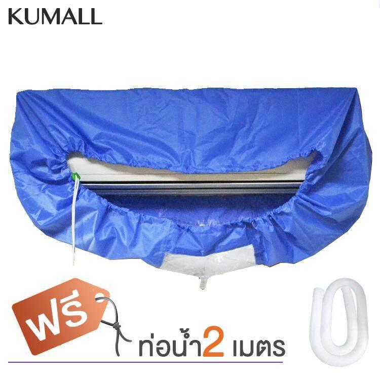 Kumall ผ้าใบครอบล้างแอร์ ขนาด 110x40 Cm สำหรับแอร์ ขนาด 14000- 23000 Btu แถมฟรี ท่อน้ำทิ้งยาว 2 เมตร.