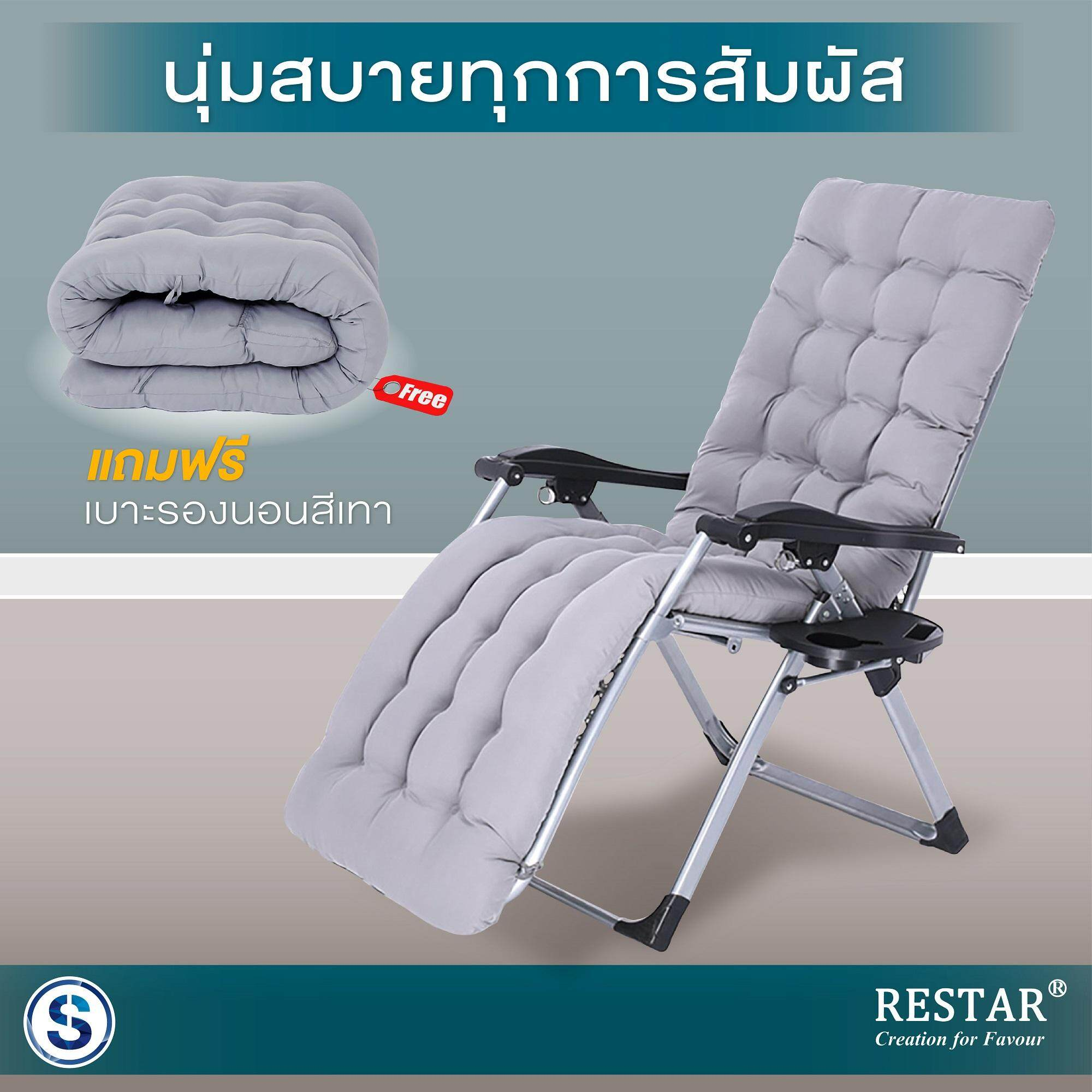 Restar เก้าอี้สุขภาพ เก้าอี้ปรับเอนนอน รุ่น Chill Chill 0506 พร้อมเบาะนวมสีเทา.