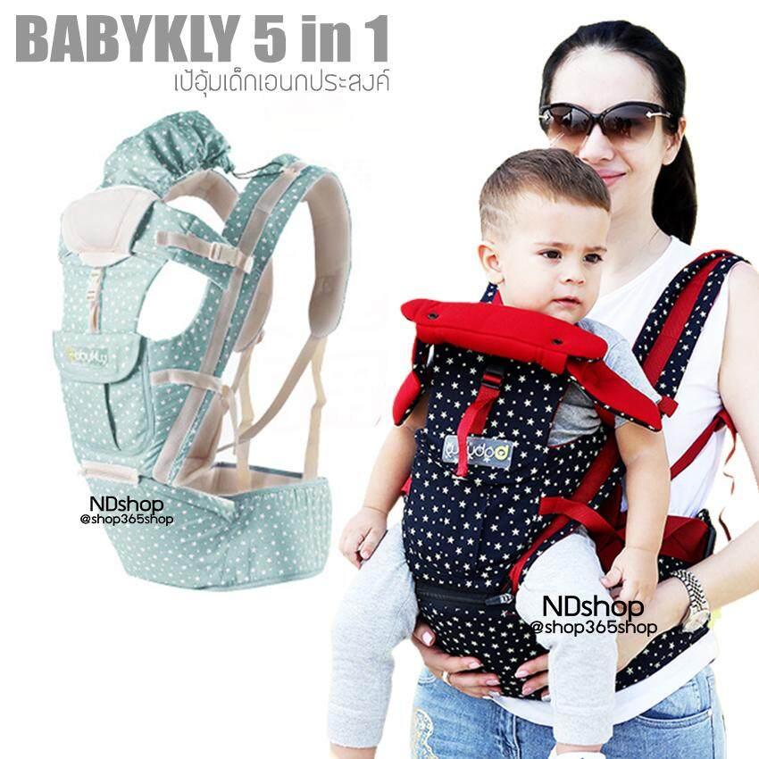 Babykly 5 in 1 baby carrier + Hip Seat เป้อุ้มเด็ก เป้อุ้มเด็กแบบสะพาย เป้อุ้มเด็กแบบนิ่ม อุปกรณ์เสริมสำหรับเด็ก