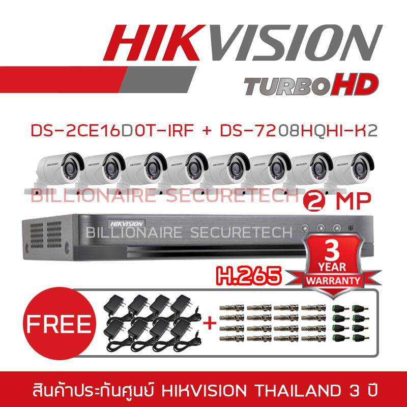 HIKVISION ชุดกล้องวงจรปิด 2 MP DS-7208HQHI-K2 + DS-2CE16D0T-IRF*8 (3.6 mm) 'FREE' BNC +DC + ADAPTOR