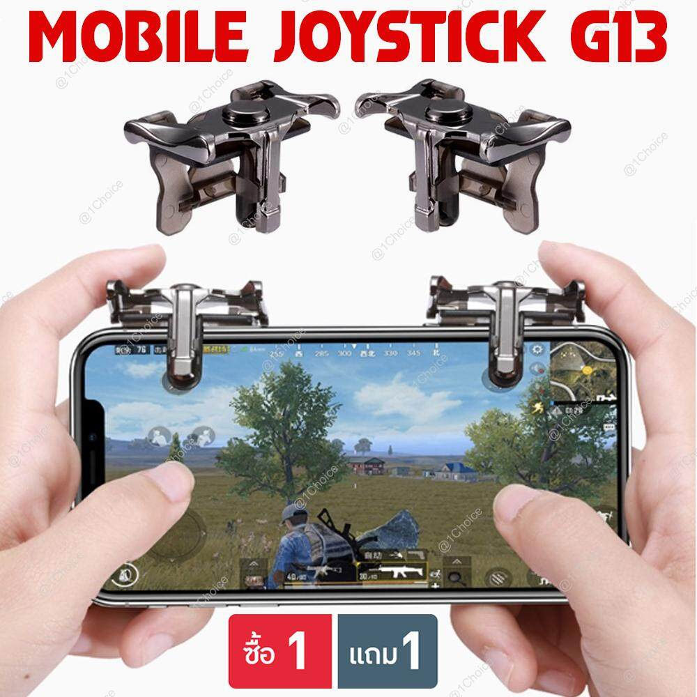 Mobile Joystick G13 ตัวช่วยยิงเกมแนว Pubg / Free Fire / Rules Of Survival (ซื้อ 1 แถมฟรี Mobile Joystick G13 ตัวช่วยยิงเกมแนว Pubg / Free Fire / Rules Of Survival 1 ชิ้น).