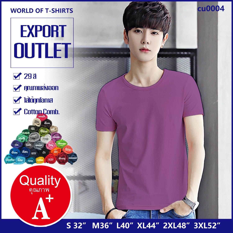 Hot Sale! เสื้อยืดคอกลม ผ้าฝ้ายเกรด A+ 100% No.32 Semi Comb เนื้อผ้าใส่สบายกว่าเดิม มาตรฐานส่งออก มีให้เลือกกว่า 29 สี By World Of T-Shirts.