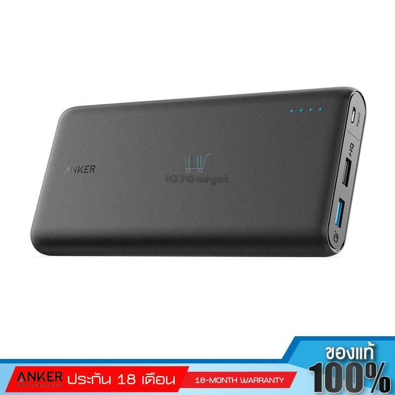 Anker PowerCore Speed 20000 QC3.0