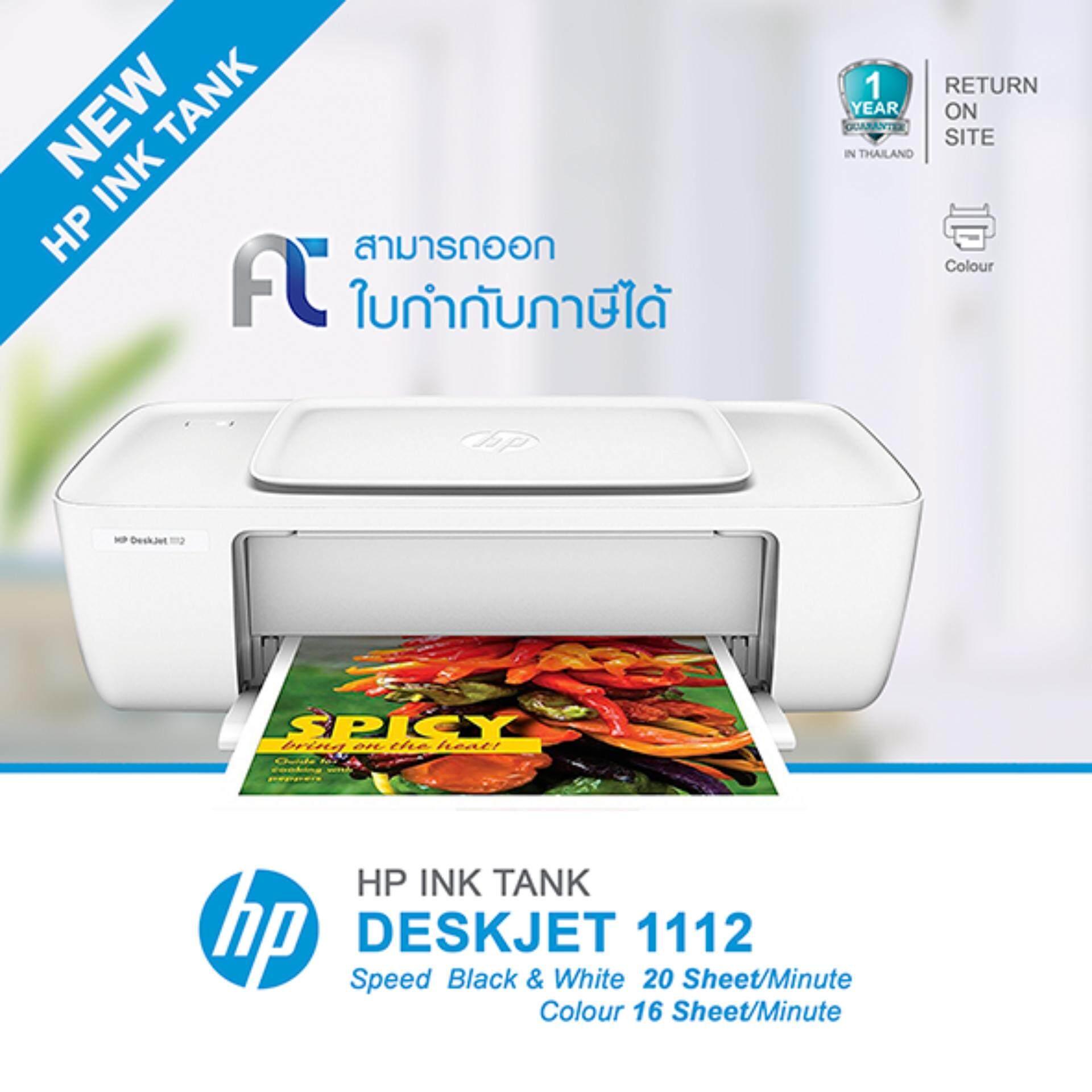 Hp Deskjet 1112 Printer K7b87a (white).