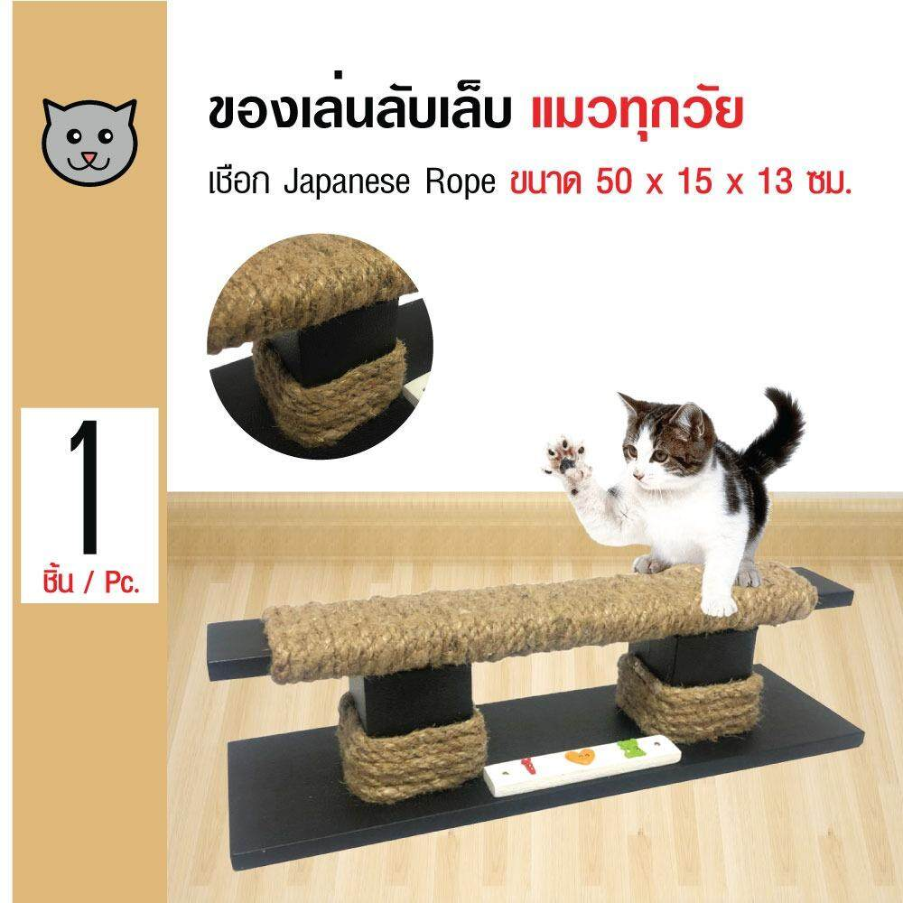 Cat Toy ของเล่นแมว ของเล่นลับเล็บแมว เชือก Japanese Rope หนาพิเศษ ป้องกันการขีดข่วนโซฟา สำหรับแมวทุกวัย ขนาด 50x15x13 ซม.