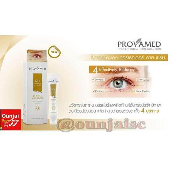 โปรวาเมด เอจ คอร์เรค เตอร์ อาย เซรั่ม 15 กรัม Provamed Age Corrector Eye Serum 15 ml