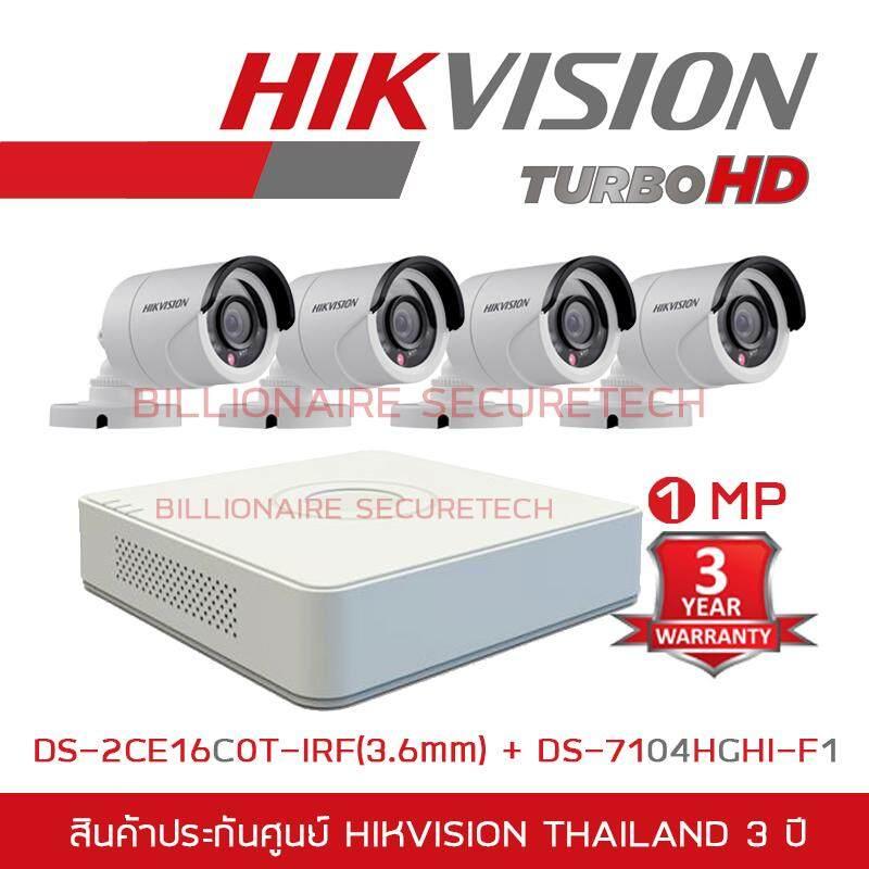 Hikvision Set 4ch 1 MP (DS-7104HGHI-F1 , DS-2CE16C0T-IRFx4 LENS 3.6 mm)