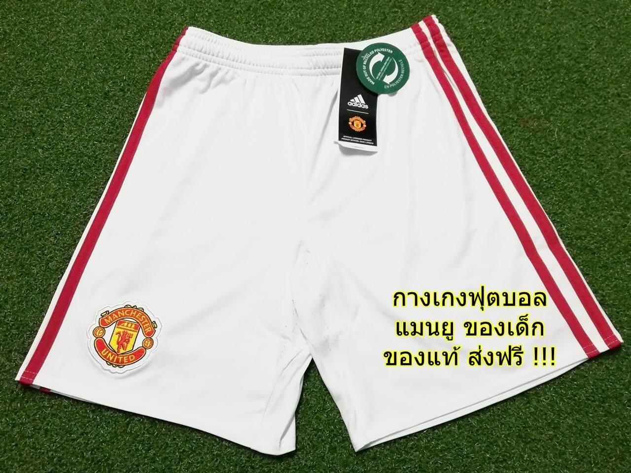 กางเกงฟุตบอล เด็ก สโมสร แมนยู แมนเชสเตอร์ยูไนเต็ด สีขาว Adidas Football Manchester United Short Youth 2016-17 ของแท้ ส่งฟรี.