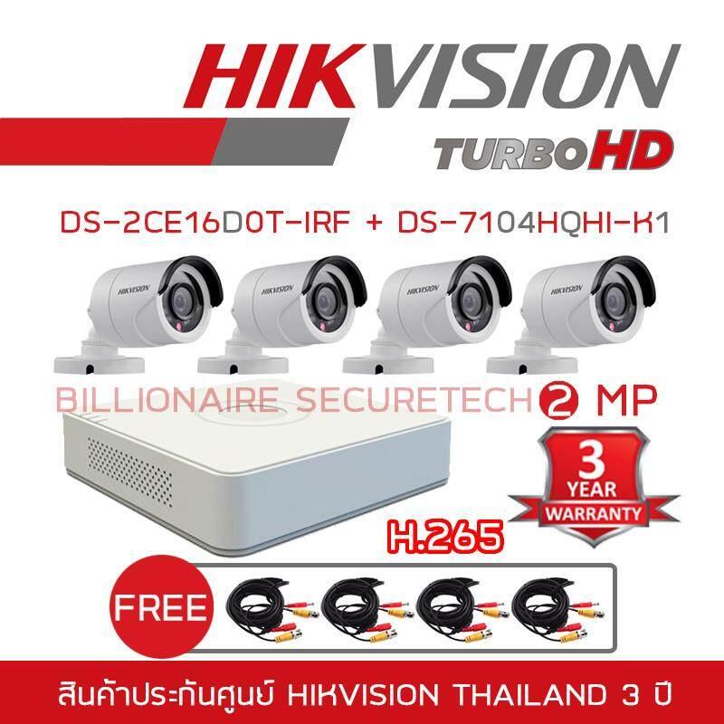 HIKVISION ชุดกล้องวงจรปิด 4 ช่อง 2MP DS-7104HQHI-K1 + DS-16D0T-IRFx4 (3.6 mm) 'FREE' สายกล้องวงจรปิดสำเร็จรูปยาว 20 เมตร จำนวน 4 เส้น