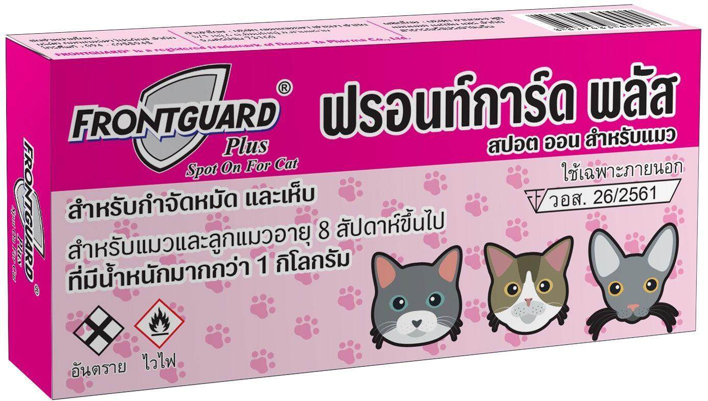Frontguard Plus ยาหยอดเห็บ หมัด แมว น้ำหนักมากกว่า 1 กิโลกรัม By Yinyang Petshop.