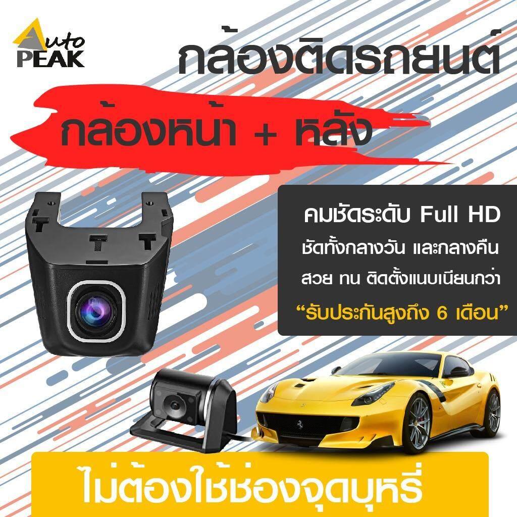 กล้องติดรถยนต์ทรงศูนย์ AutoPeakรุ่น A8 Plus +กล้องหลัง