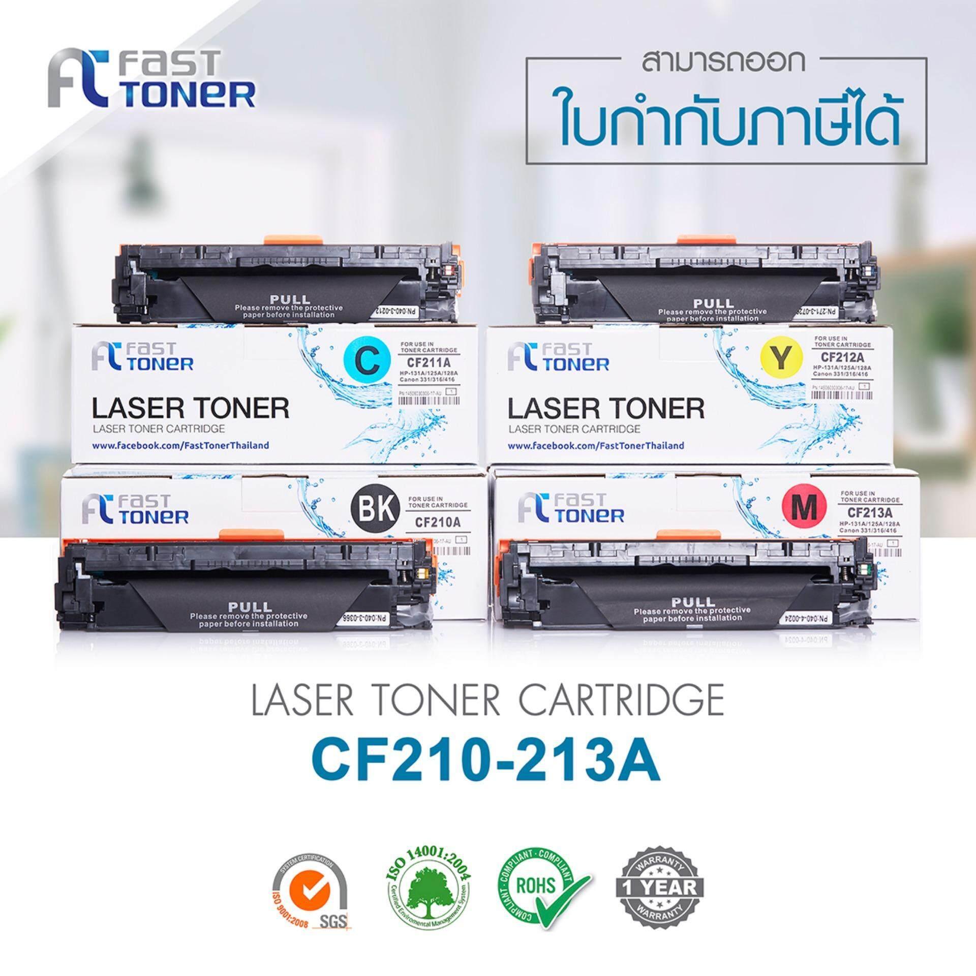Fast Toner ตลับหมึกเทียบเท่า CANON Cartridge-331/316/416 HP 131A/125A/128A (CF210A/CF211A/CF212A/CF213A) 4สี สำหรับปริ้นเตอร์รุ่น HP LaserJet Pro 200 color M251nw/ M276 Canon Laser Shot LBP 7100/7110 Canon i-Sensys MF 8230 Canon i-Sensys MF 8280