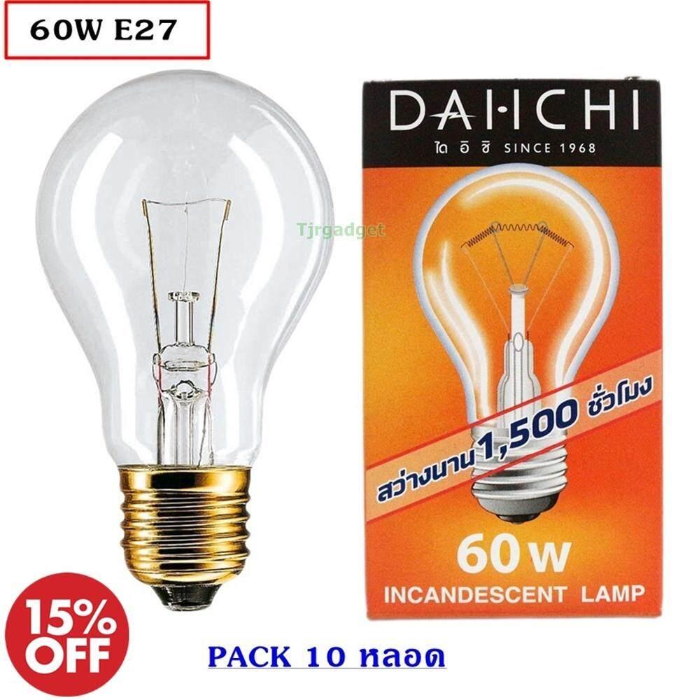 Dai-Ichi (แพ็ค 10 ดวง ลด 15%) หลอดไส้ มาตรฐาน 60W เกลียว E27 หลอดไฟประดับ ตกแต่ง งานรื่นเริง งานเทศกาล