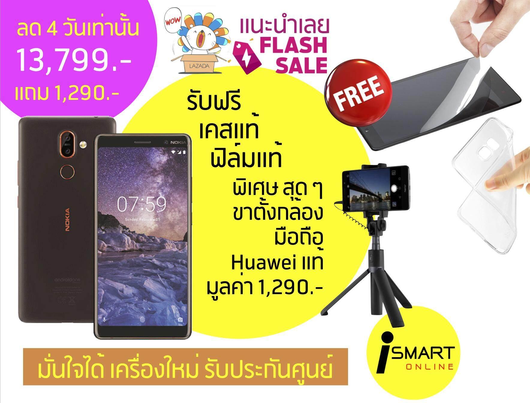 Nokia 7 Plus ลดเหลือ 13,799 บาท กดโค๊ต ismart10 รับฟรี ขาตั้งกล้องมือถือ Huawei แท้ มูลค่า 1290.- +เคสแท้+ฟิล์มกันรอยแท้