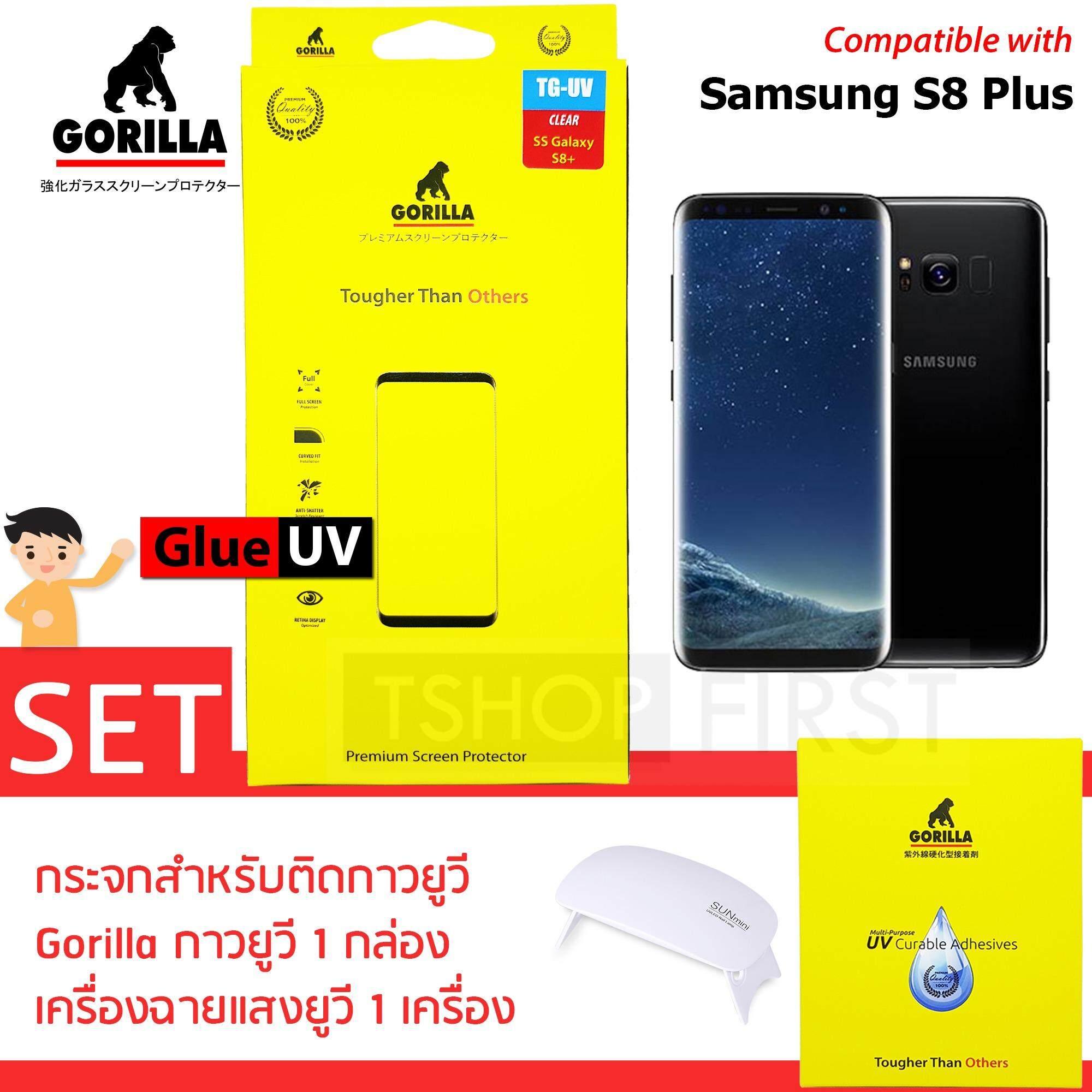 Set Gorilla Glue UV กอริลล่า เซ็ตฟิล์มกระจกนิภัย กาวยูวีเต็มจอ For Samsung S8 Plus