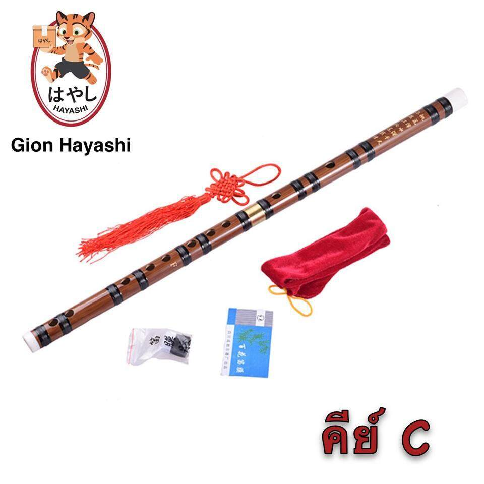 Gion - ขลุ่ยไม้ไผ่จีน เป่าด้านข้าง คีย์ C สำหรับนักดนตรีมือสมัครเล่นและมืออาชีพ จำนวน 1 ชิ้น.