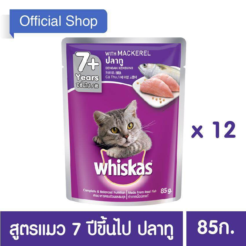 Whiskas® Cat Food Wet Pouch Senior Mackerel Flavour วิสกัส®อาหารแมวชนิดเปียก แบบเพาซ์ ซีเนียร์ ปลาทู 85กรัม 12 ซอง .