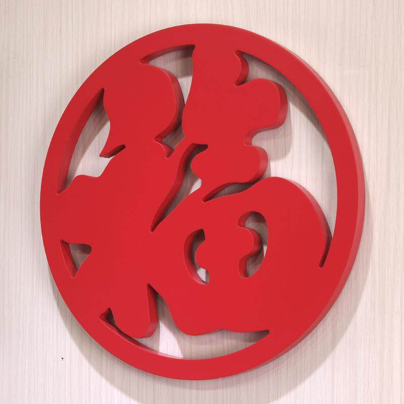 Wall Frame Creative Circle Red Fu Character Living Room Bedroom Entrance Decorative Crafts Chinese-style Pendant Wall Frame