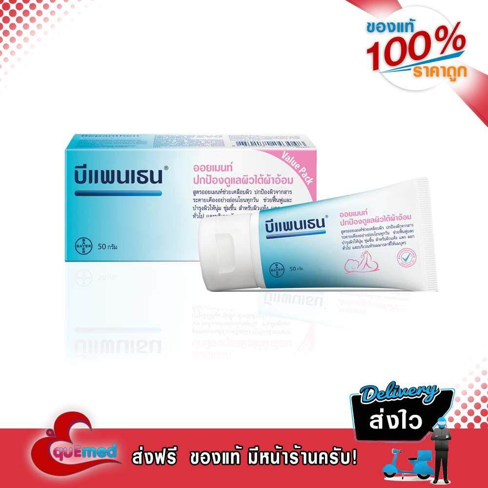 Bepanthen Ointment 50g บีแพนเธน.