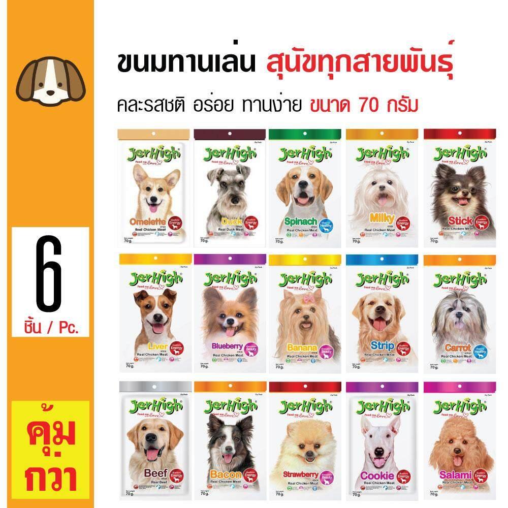 Jerhigh Stick ขนมสุนัข อาหารทานเล่น คละรสชาติ อร่อย ทานง่าย สำหรับสุนัขทุกสายพันธุ์ ขนาด 70 กรัม X 6 ซอง.
