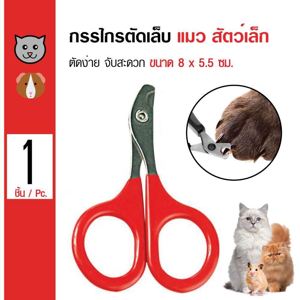 Pet Nail Clipper กรรไกรตัดเล็บแมว ตัดง่าย จับถนัดมือ สำหรับแมว กระต่าย หนูแฮมเตอร์ ขนาด 8x5.5 ซม..