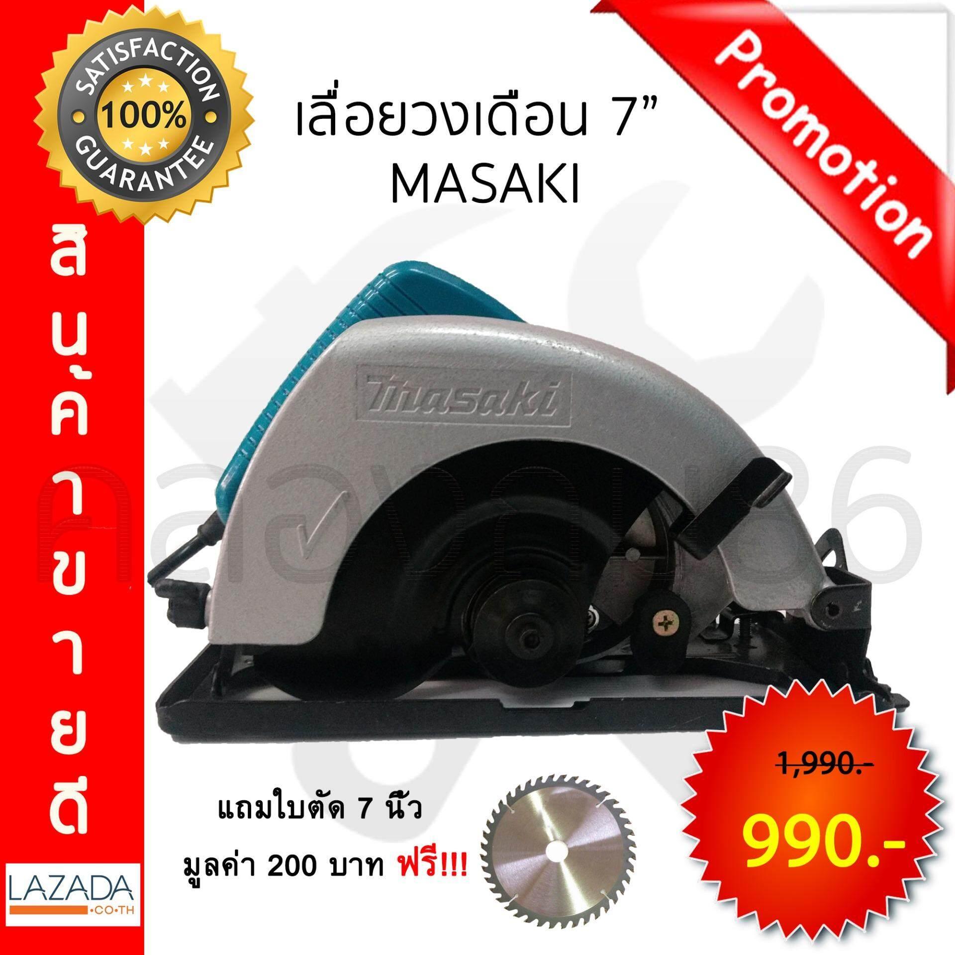 เลื่อยวงเดือน 7 นิ้ว เลื่อยไม้ MASAKI รุ่น 5800์ฺ