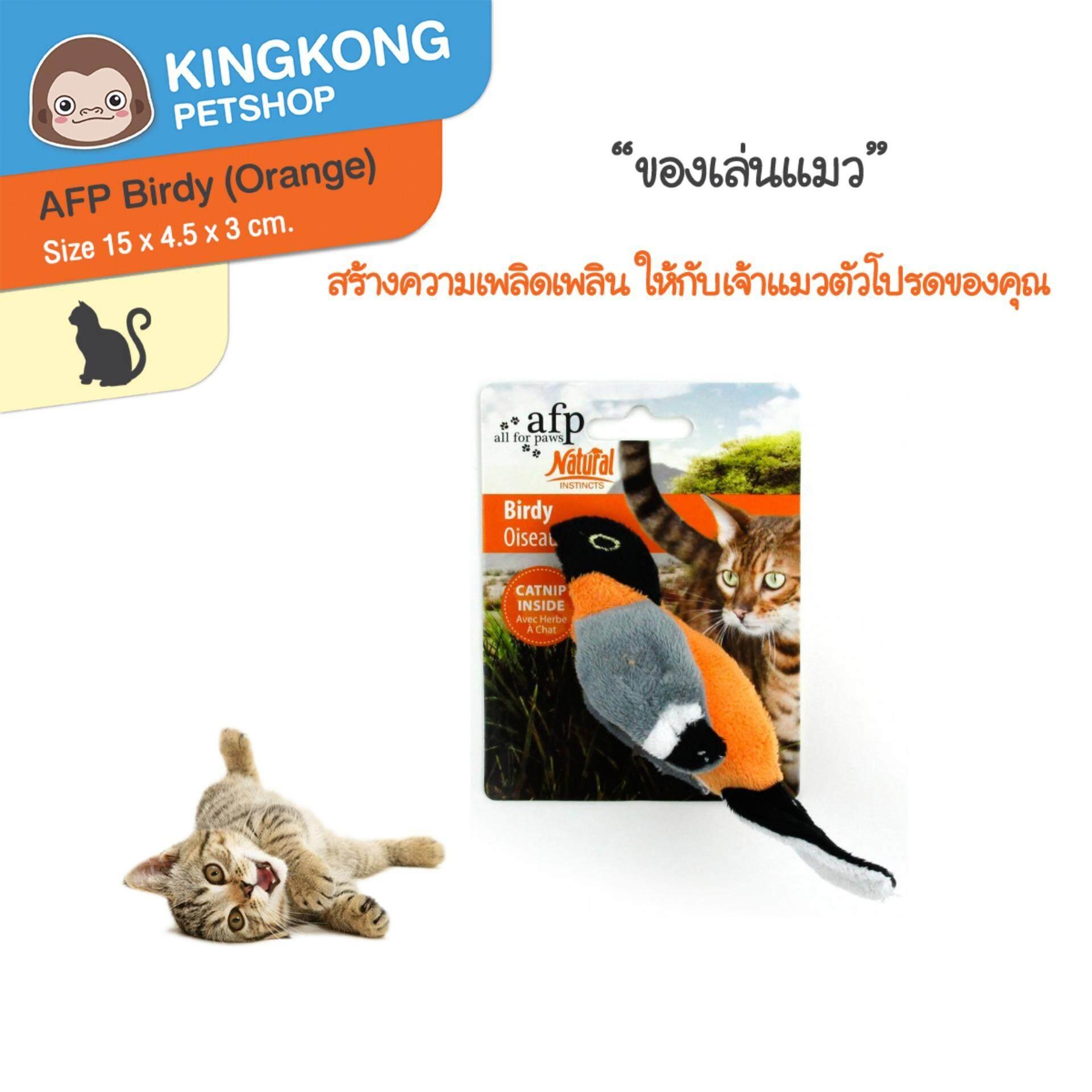 AFP นกสอดไส้แคทนิป สีส้ม