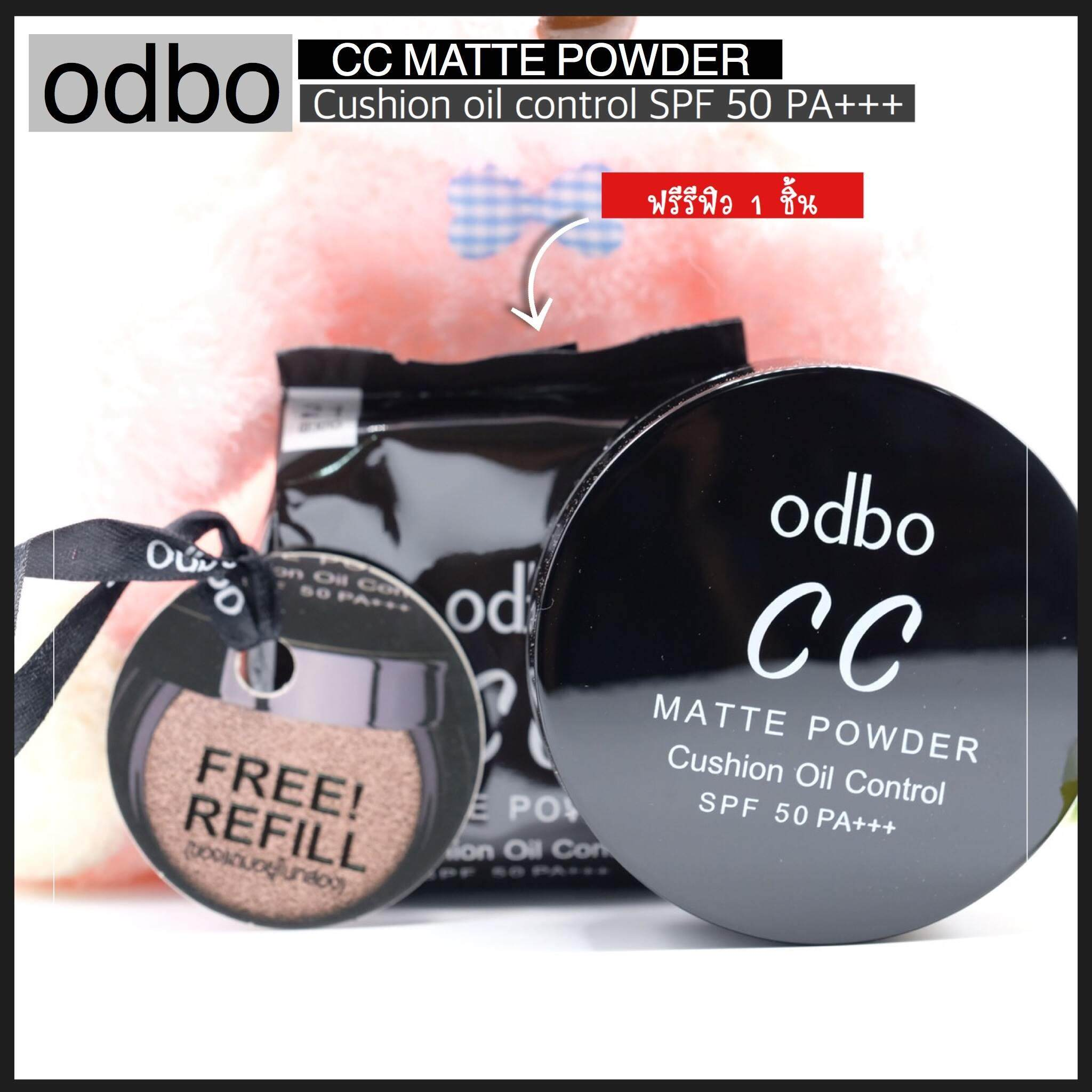 คุชชั่น แท้    ODBO CC Matte Powder Cushion Oil Control SPF 50 PA+++ ☀️☀️ คุชชั่นเนื้อเนียนนุ่ม บางเบา เกลี่ยง่าย ช่วยปรับสีผิวให้เรียบเนียนสม่ำเสมอติดทนนาน ไม่เป็นคราบ ช่วยให้ใบหน้าแลดูเป็นธรรมชาติ