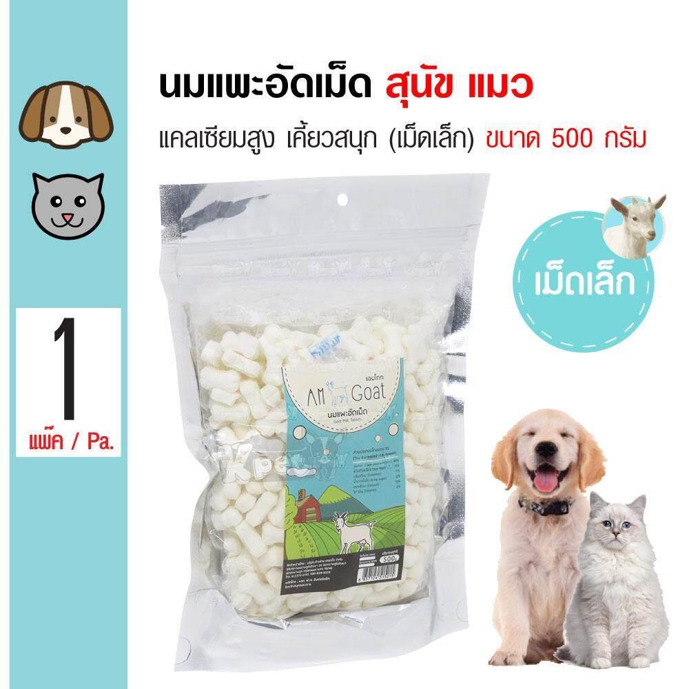 Am Goat ขนมสุนัข ขนมแมว นมแพะอัดเม็ด แคลเซียมสูง สำหรับสุนัขและแมว (เม็ดเล็ก) (500 กรัม/แพ็ค).