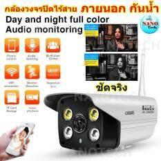 กล้องวงจรปิดไร้สาย ภายนอก กันน้ำ Full Color Night Vision 960P Wireless IP Network Weatherproof Outdoor Audio LS-C6