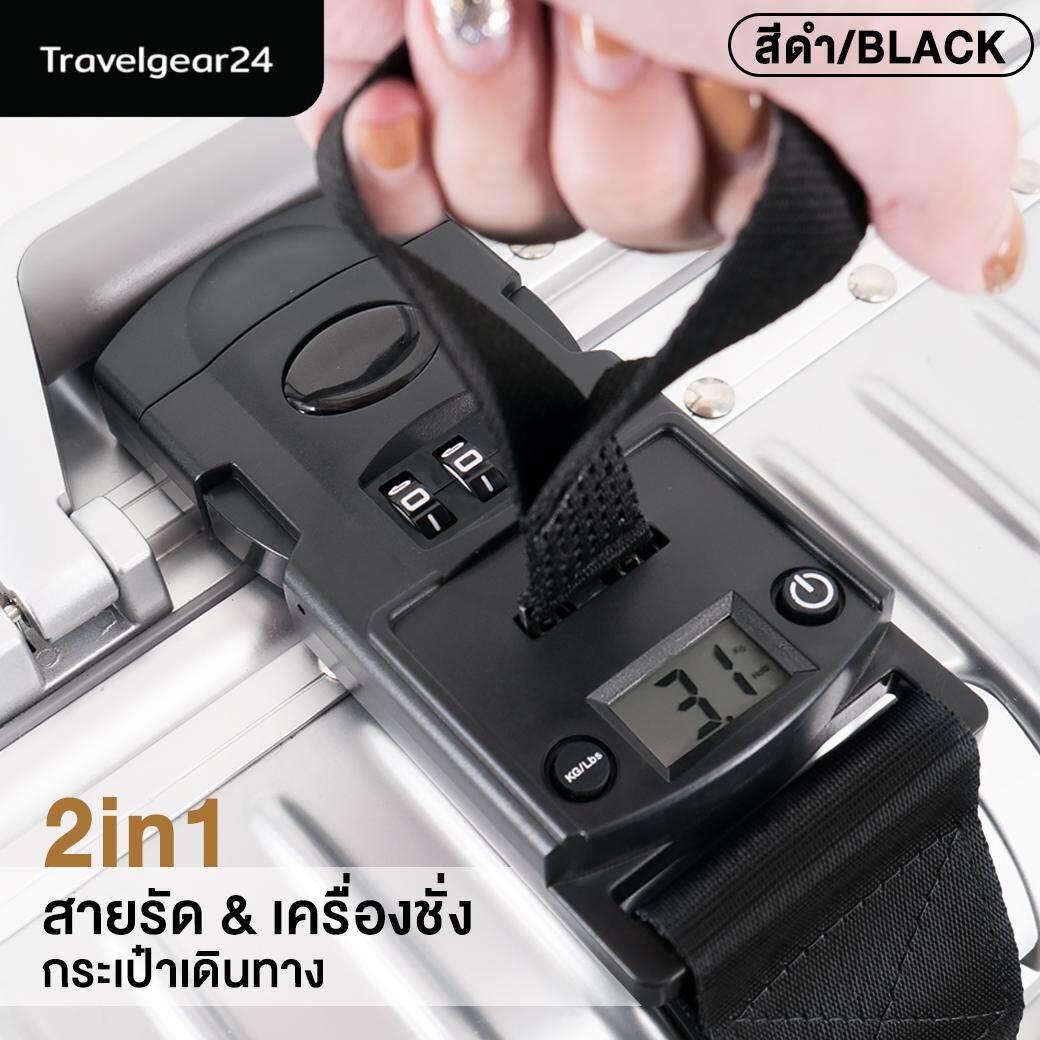 Travelgear24 สายรัด เครื่องชั่งน้ำหนัก กระเป๋าเดินทาง 2in1 Digital Luggage Strap .