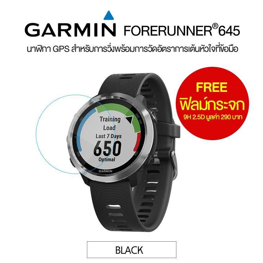 นนทบุรี Garmin FORERUNNER 645 นาฬิกา GPS สำหรับการวิ่งพร้อมวัดชีพจร ฟรี!! ฟิล์มกระจก