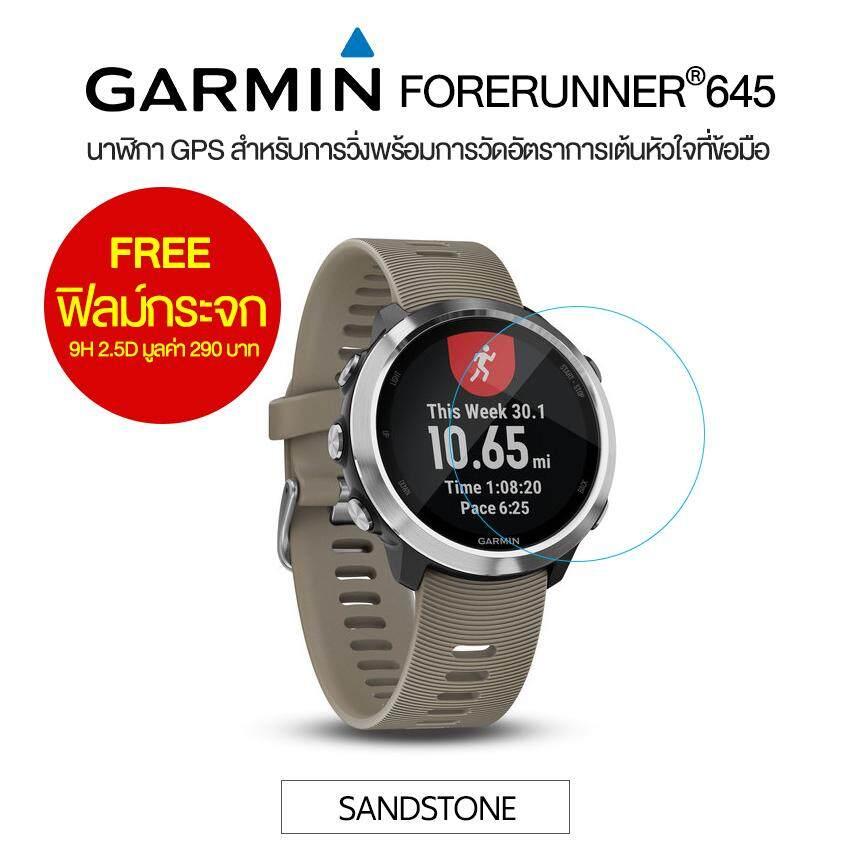 สอนใช้งาน  น่าน Garmin FORERUNNER 645 นาฬิกา GPS สำหรับการวิ่งพร้อมวัดชีพจร ฟรี!! ฟิล์มกระจก