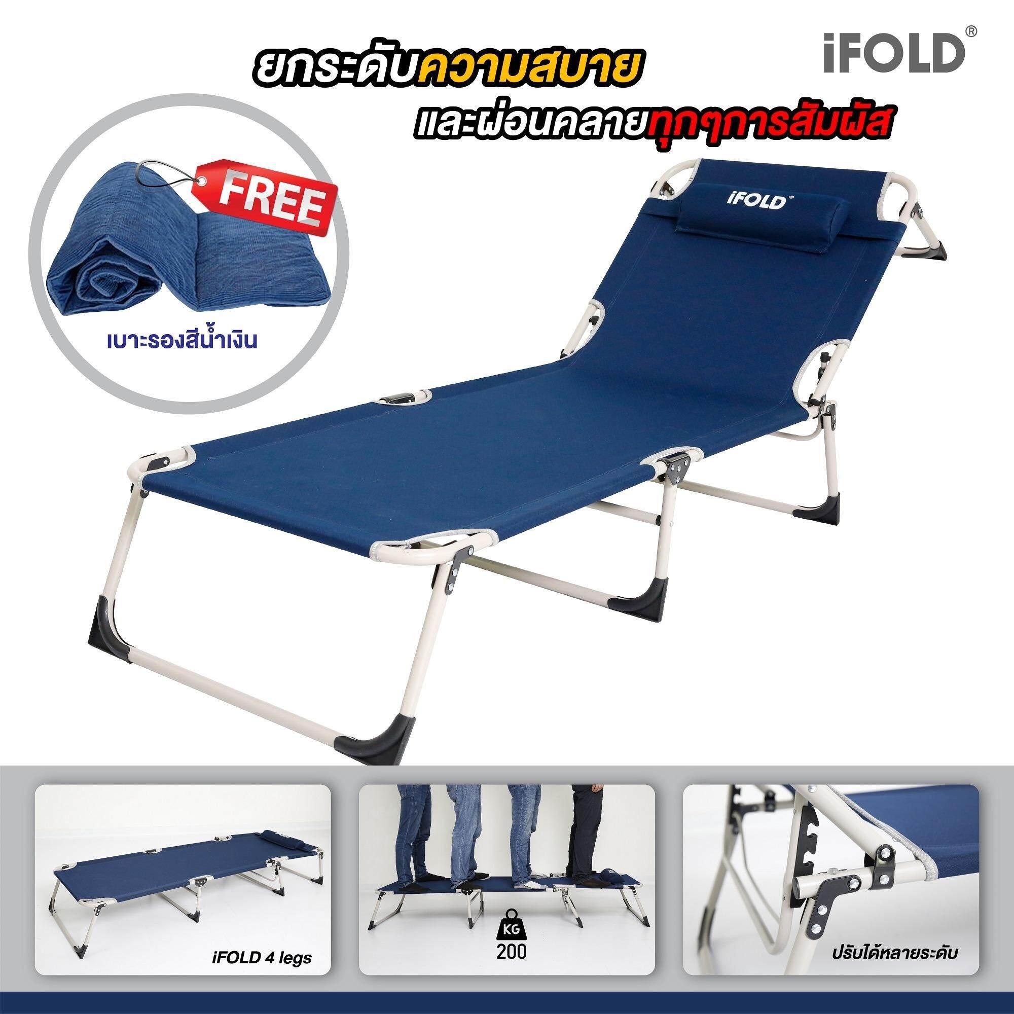 Ifold 4 Legs Blue เตียงสนามแบบพับได้ สีน้ำเงิน แถมเบาะรองนอนสีน้ำเงิน.