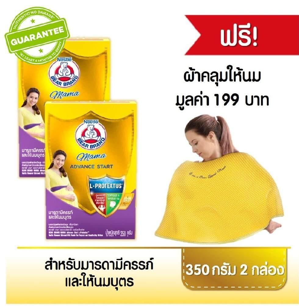 Bear Brand Mama Milk Powder นมผงตราหมี มามา นมผงสำหรับมารดามีครรภ์ ขนาด 350g. (2 กล่อง) ฟรี ผ้าคลุมให้นม มูลค่า 199 บาท.