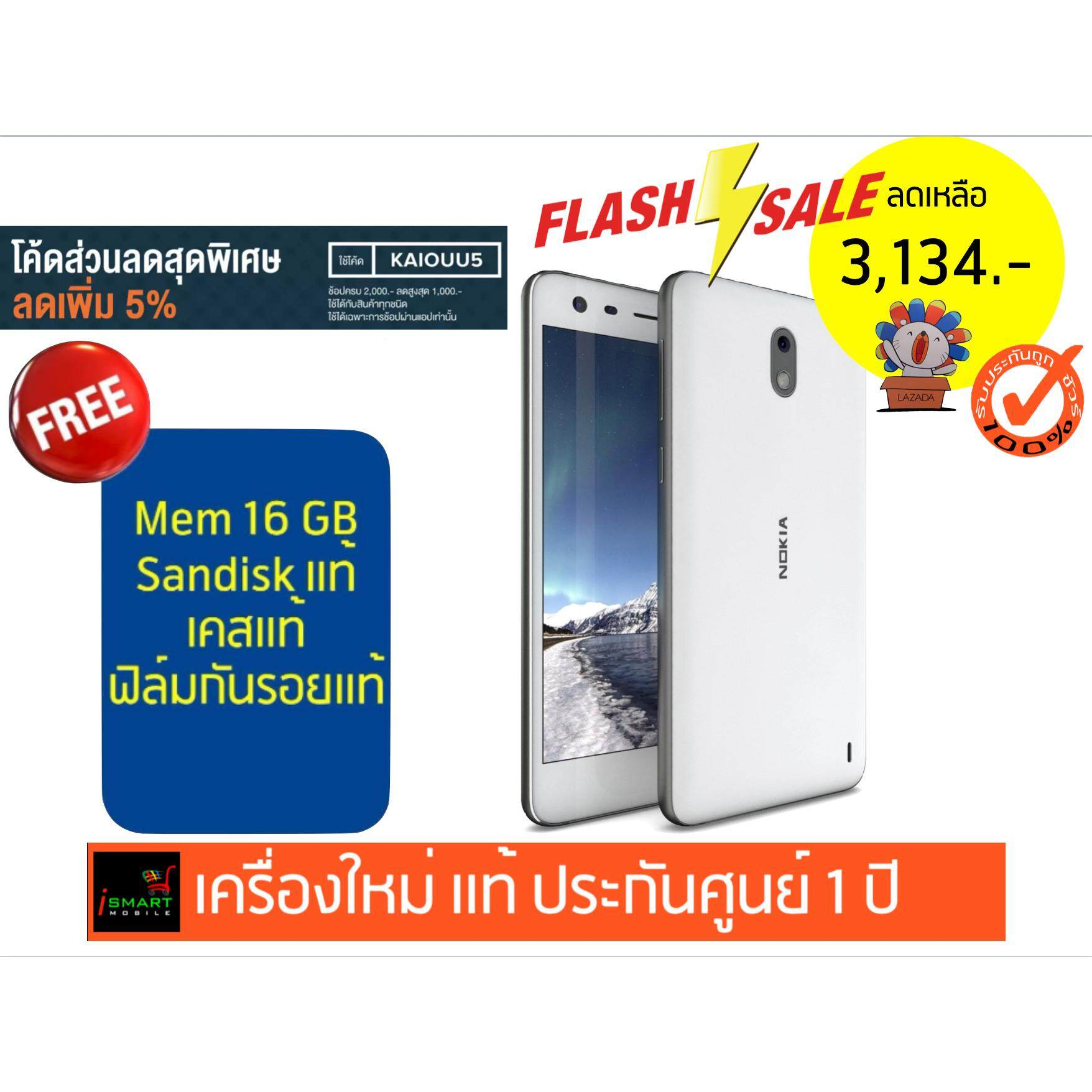 Nokia 2 ลดเหลือ 3,239 บาท กดโค๊ต  รับฟรี เมม 16 GB+เคสแท้+ฟิล์มกันรอยแท้+ชุดหูฟังแท้ในกล่อง ส่งฟรี!