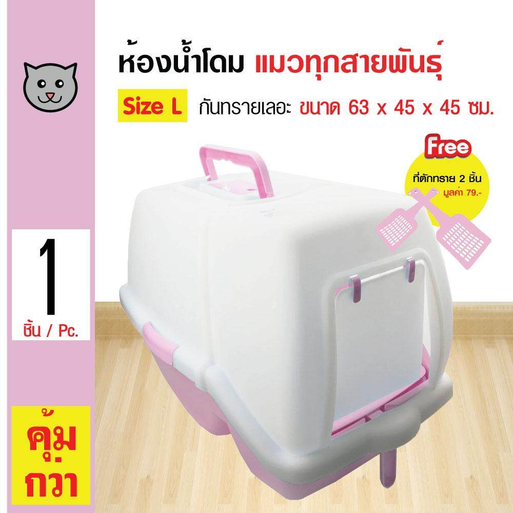 Cat Toilet ห้องน้ำแมว กระบะทรายแมว รุ่นโดม เก็บกลิ่น กันทรายเลอะออก สำหรับแมวทุกสายพันธุ์ ขนาด 63x45x45 ซม. ฟรี! ที่ตักทราย 2 ชิ้น